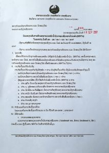 4 Laos REMI Test with MXT9_001